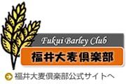 福井大麦倶楽部公式サイトへ
