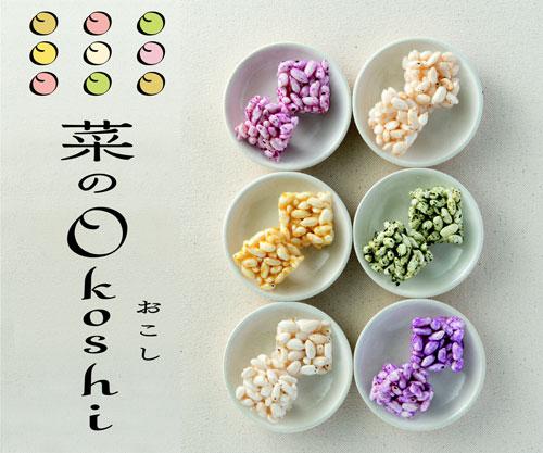 菜のOkoshi