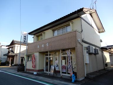 松田陽明堂