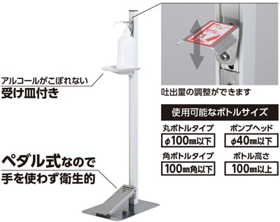 足踏み式消毒液スタンド 製品情報