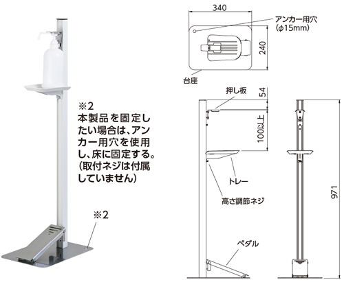 足踏み式消毒液スタンド 製品寸法