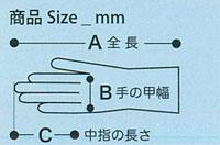 ソフトストレッチ抗菌手袋