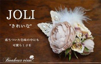 ボヌールヴィエント「JOLI*きれいな* ac-007」落ち着いた色味の中にもかわいらしさを