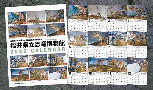 福井県立恐竜博物館カレンダー2022