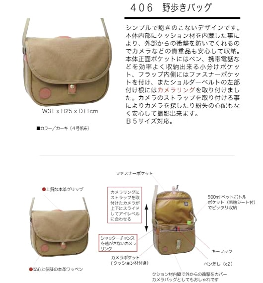 野歩きバッグ/シライデザイン