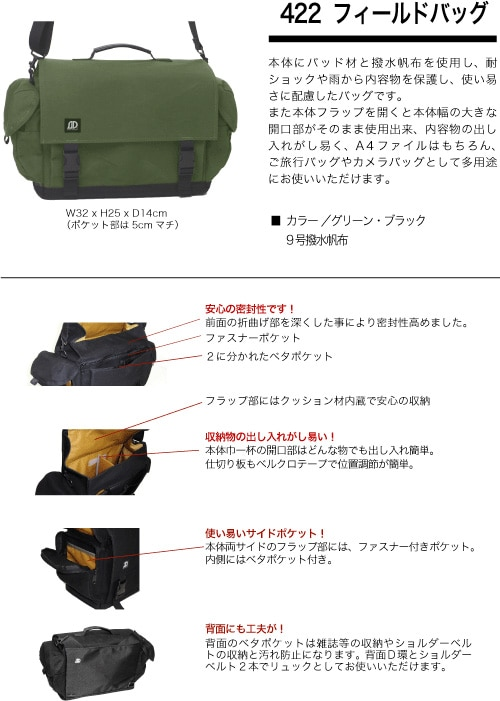 フィールドバッグ(黒・グリーン)/シライデザイン