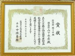 大日本水産会会長賞  受賞