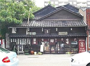 中六商店(金沢)