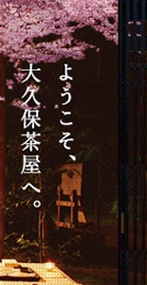 okubojaya_02