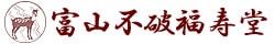 富山不破福寿堂、鹿の子餅