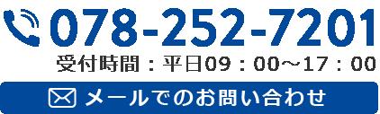 078-252-7201 受付時間:平日09:00〜17:00 メールでのお問い合わせ