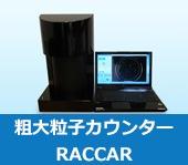 粗大粒子カウンター RACCAR