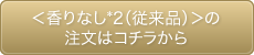 リッツ リバイバル リフトエッセンス<香りなし*2(従来品)>