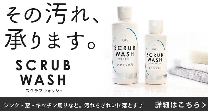 スクラブ洗剤、スクラブウォッシュ商品一覧へ進む