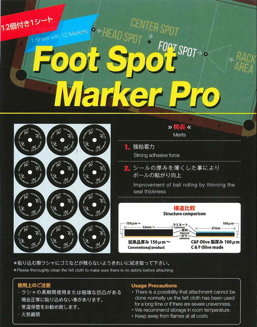 【メール便可】フットスポット マーカープロ (1シート12枚) 商品画像