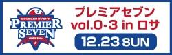 PREMIER SEVEN vol.0-3