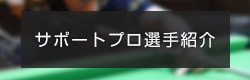 サポートプロ選手紹介