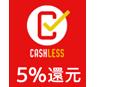 キャッシュレス/消費者還元事業 5%OFF 対象店(加盟店事業者ID:S071900061301 加盟店ID:K0JsT0086300z)