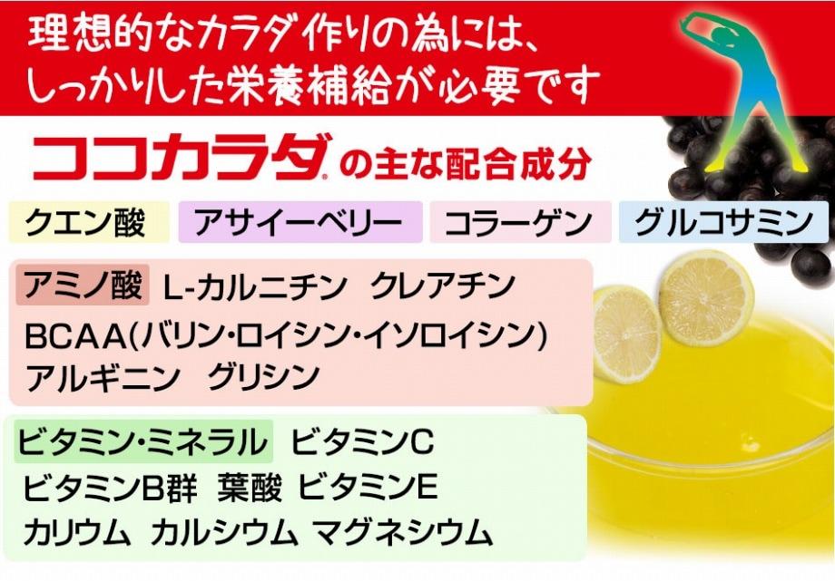 ココカラダ クエン酸説明