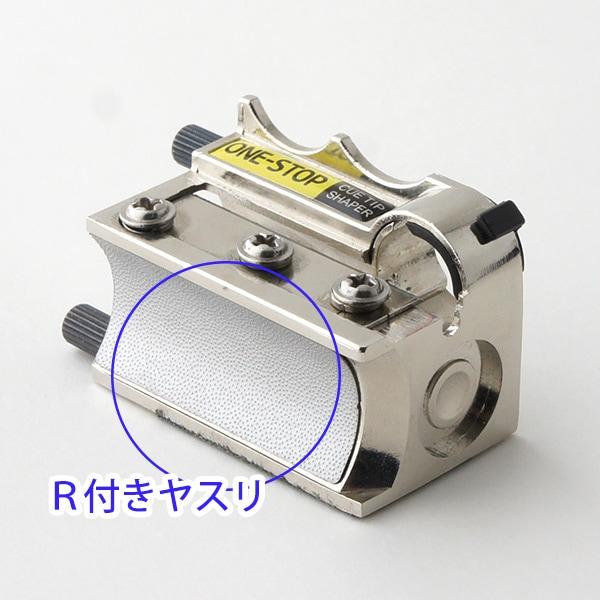 R付きのヤスリで通常タップメンテナンスにも便利