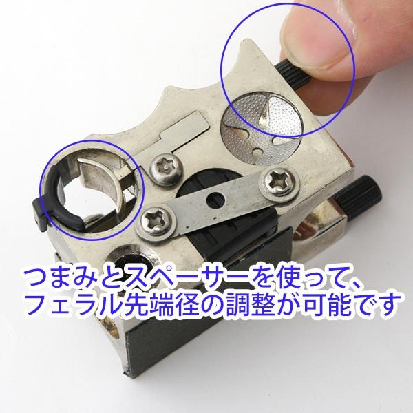 9.3mm〜13.2mmまでのフェラル径に対応
