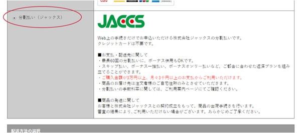 JACCSを選択する画
