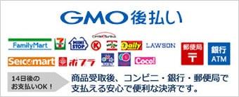 GMO後払い決済