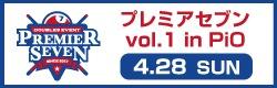 プレミアセブン vol1