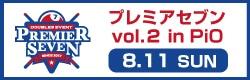 プレミアセブン vol2