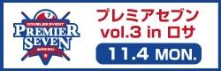 プレミアセブン vol3