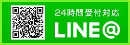 24時間受付対応 LINE