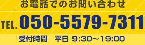 お電話でのお問い合わせ TEL 050-5579-7311 受付時間 平日10:00〜19:30