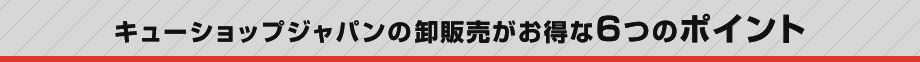 キューショップジャパンの卸販売がお得な6つのポイント
