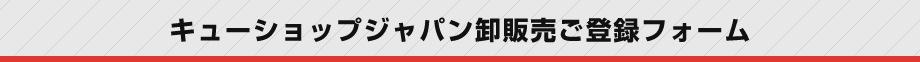 キューショップジャパン卸販売ご登録フォーム
