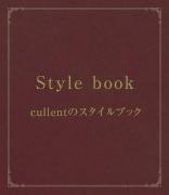 cullent(カレン)スタイルブック