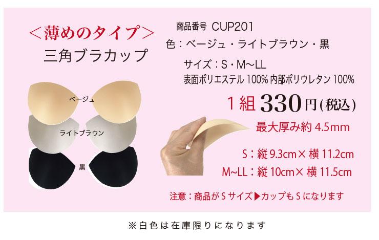 薄めのタイプ三角ブラカップ:サイズ・色