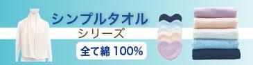 綿100%肌にやさしいシンプルタオル