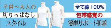 全て綿100%包帯感覚の簡単サポート肌着