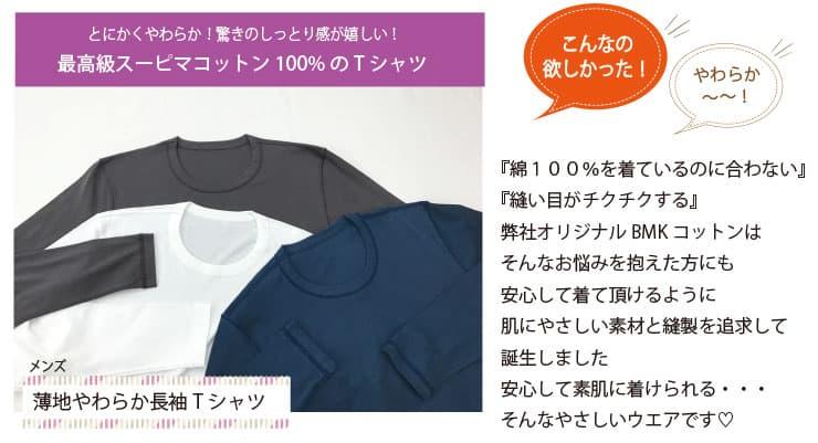 『メンズ薄地やわらか長袖Tシャツ』とにかくやわらか!驚きのしっとり感が嬉しい!最高級スーピマコットン100%のTシャツ   『綿100%を着ているのに合わない』  『縫い目がチクチクする』  弊社オリジナルBMKコットンは  そんなお悩みを抱えた方にも  安心して着て頂けるように  肌にやさしい素材と縫製を追求して  誕生しました  安心して素肌に着けられる・・・  そんなやさしいウエアです♡