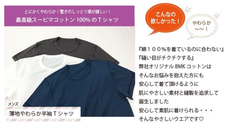 『メンズ薄地やわらか半袖Tシャツ』とにかくやわらか!驚きのしっとり感が嬉しい!最高級スーピマコットン100%のTシャツ   『綿100%を着ているのに合わない』  『縫い目がチクチクする』  弊社オリジナルBMKコットンは  そんなお悩みを抱えた方にも  安心して着て頂けるように  肌にやさしい素材と縫製を追求して  誕生しました  安心して素肌に着けられる・・・  そんなやさしいウエアです♡