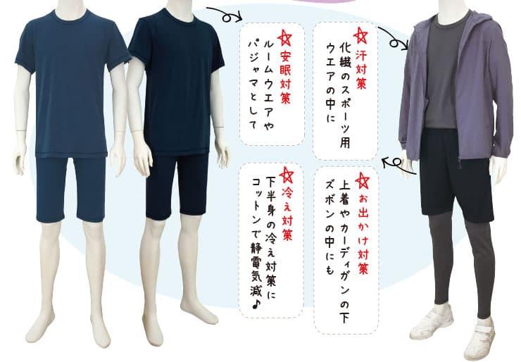 汗対策:化繊のスポーツ用  ウエアの中に 冷え対策:冷房や下半身の冷えに薄地ウエアで重ね着 安眠対策:ルームウエアやパジャマとして お出かけ対策:上着やカーディガンの下  スカート・パンツの中