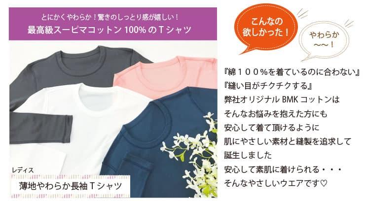 『レディス薄地やわらか長袖Tシャツ』とにかくやわらか!驚きのしっとり感が嬉しい!最高級スーピマコットン100%のTシャツ   『綿100%を着ているのに合わない』  『縫い目がチクチクする』  弊社オリジナルBMKコットンは  そんなお悩みを抱えた方にも  安心して着て頂けるように  肌にやさしい素材と縫製を追求して  誕生しました  安心して素肌に着けられる・・・  そんなやさしいウエアです♡