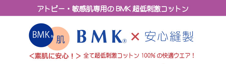 アトピー・敏感肌専用のBMK超低刺激コットン《BMK×安心縫製》 素肌に安心!全て超低刺激コットン100%の快適ウェア