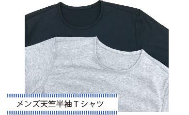 メンズ天竺半袖Tシャツ