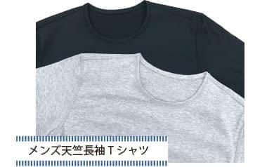 メンズ天竺長袖Tシャツ