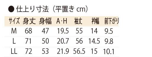 サイズ表(仕上がり寸法)