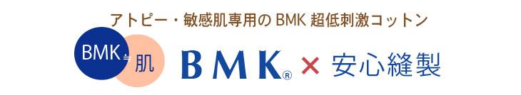 アトピー・敏感肌専用のBMK超低刺激コットン