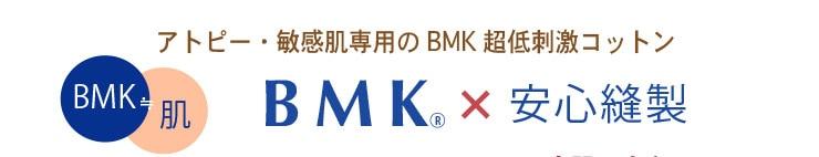 アトピー・敏感肌専用のBMK超低刺激コットン&安心縫製