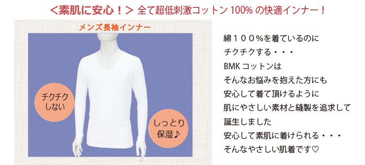 『メンズ長袖インナー』チクチクしない!しっとり保湿 / 綿100%を着ているのにチクチクする…BMKコットンはそんなお悩みを抱えた方にも安心して着て頂けるように、肌にやさしい素材と縫製を追求して誕生しました。安心して素肌に着けられる…そんなやさしい肌着です。