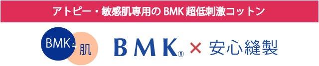 アトピー・敏感肌専門のBMK超低刺激コットン 《BMK×安心縫製》